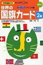 世界の国旗カード 2 第2版【2500円以上送料無料】