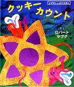 クッキーカウント/ロバート・サブダ/わくはじめ【2500円以上送料無料】