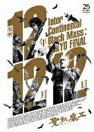 魔暦12年12月12日−Inter Continental Black Mass:TOKYO FINAL−/聖飢魔II【2500円以上送料無料】