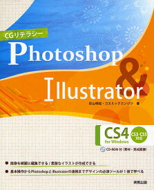 CGリテラシーPhotoshop & Illustrator CS4 for Windows/影山明俊/コスミックエンジン【合計3000円以上で送料無料】