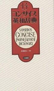 コンサイス英和辞典/木原研三【合計3000円以上で送料無料】