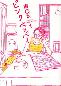 ピンクペッパー 1/南Q太【合計3000円以上で送料無料】