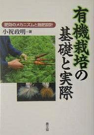 有機栽培の基礎と実際 肥効のメカニズムと施肥設計/小祝政明【合計3000円以上で送料無料】