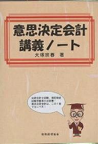意思決定会計講義ノート/大塚宗春【2500円以上送料無料】