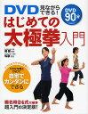 DVD見ながらできる!はじめての太極拳入門【2500円以上送料無料】
