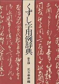 くずし字用例辞典 普及版/児玉幸多【合計3000円以上で送料無料】