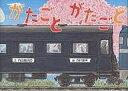 がたごとがたごと/内田麟太郎/西村繁男【2500円以上送料無料】