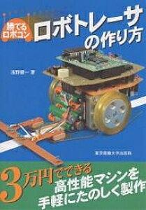 ロボトレーサの作り方/浅野健一【3000円以上送料無料】