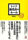 【100円クーポン配布中!】トップ販売員のルール/成田直人