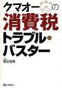 クマオーの消費税トラブル・バスター/熊王征秀【2500円以上送料無料】