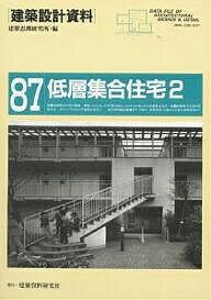 建築設計資料 87/建築思潮研究所【3000円以上送料無料】