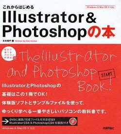 これからはじめるIllustrator & Photoshopの本/太木裕子【合計3000円以上で送料無料】