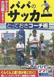 パパのサッカーとっておきコーチ術 子どもが大活躍できる!【2500円以上送料無料】