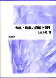 食料・農業の崩壊と再生/北出俊昭【合計3000円以上で送料無料】