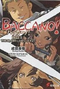 バッカーノ!1933 上/成田良悟【3000円以上送料無料】