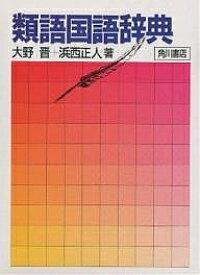 類語国語辞典/大野晋/浜西正人【合計3000円以上で送料無料】