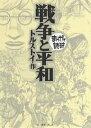 戦争と平和/トルストイ【合計3000円以上で送料無料】
