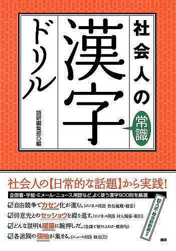 テキスト 社会人の常識漢字ドリル/語研編集部【2500円以上送料無料】