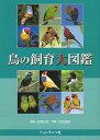 鳥の飼育大図鑑/江角正紀/立松光好