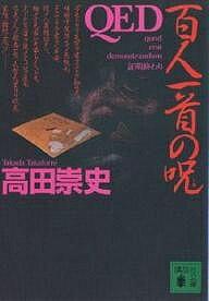 QED百人一首の呪(しゅ)/高田崇史【3000円以上送料無料】
