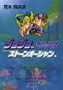 ジョジョの奇妙な冒険 41/荒木飛呂彦【合計3000円以上で送料無料】