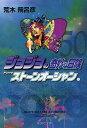 ジョジョの奇妙な冒険 50/荒木飛呂彦【合計3000円以上で送料無料】