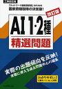 工事担任者AI1・2種精選問題/リックテレコム【2500円以上送料無料】