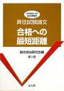 昇任試験論文合格への最短距離/論文技法研究会【2500円以上送料無料】