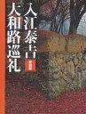入江泰吉大和路巡礼 愛蔵版/入江泰吉【2500円以上送料無料】