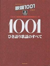 歌謡1001 ひき語り歌謡のすべて 上【2500円以上送料無料】