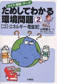 ためしてわかる環境問題クイズ・実験・データ2