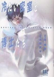 冷たい密室と博士たち/森博嗣/浅田寅ヲ【3000円以上送料無料】
