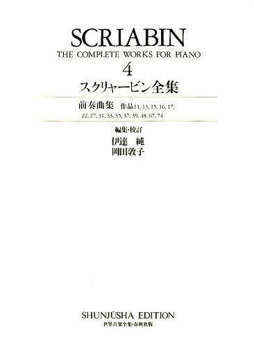 楽譜 スクリャービン全集 4【2500円以上送料無料】