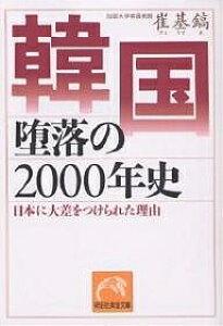 韓国 堕落の2000年史 日本に大差をつ/崔基鎬【3000円以上送料無料】
