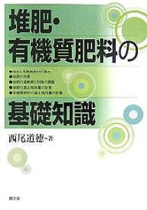 堆肥・有機質肥料の基礎知識/西尾道徳【3000円以上送料無料】