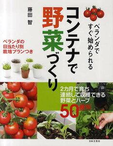 コンテナで野菜づくり ベランダですぐ始められる/藤田智【合計3000円以上で送料無料】
