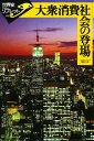 大衆消費社会の登場/常松洋【2500円以上送料無料】