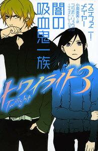 トワイライト 3/ステファニー・メイヤー/小原亜美【3000円以上送料無料】