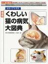 最新くわしい猫の病気大図典 カラーアトラス 豊富な写真とイラストでビジュアル化した決定版/小方宗次【2500円以上送料無料】