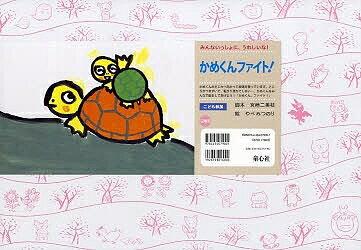 【100円クーポン配布中!】かめくんファイト!/宮崎二美枝/やべみつのり