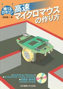 高速マイクロマウスの作り方/浅野健一【3000円以上送料無料】