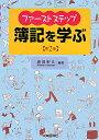 ファーストステップ簿記を学ぶ/渡部裕亘【2500円以上送料無料】