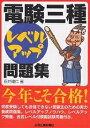 電験三種レベルアップ問題集/石井理仁【2500円以上送料無料】