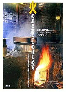 火のある暮らしのはじめ方 七輪、囲炉裏、ペレットストーブ、ピザ窯など/日本の森林を育てる薪炭利用キャンペーン実【3000円以上送料無料】