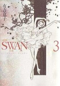 SWAN 白鳥 3 愛蔵版/有吉京子【3000円以上送料無料】