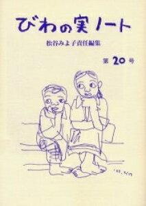 びわの実ノート 第20号/松谷みよ子【3000円以上送料無料】