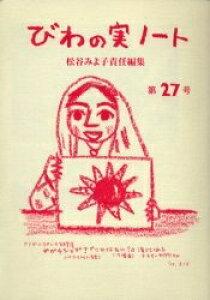 びわの実ノート 第27号/松谷みよ子【3000円以上送料無料】