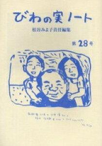 びわの実ノート 第28号/松谷みよ子【3000円以上送料無料】