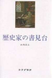 歴史家の書見台/山内昌之【合計3000円以上で送料無料】