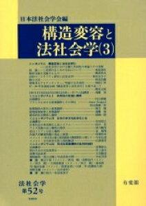 構造変容と法社会学 3/日本法社会学会【合計3000円以上で送料無料】